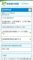 Screenshot of 鉄道運行情報