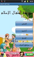 Screenshot of روضة أطفال الاسلام