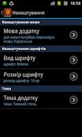 Screenshot of Конституція України