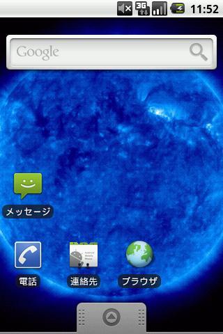 今日の太陽 Live Wallpaper