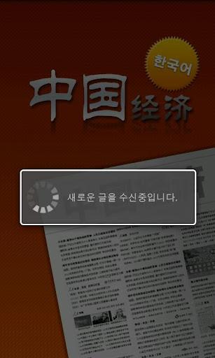 중국 경제 뉴스
