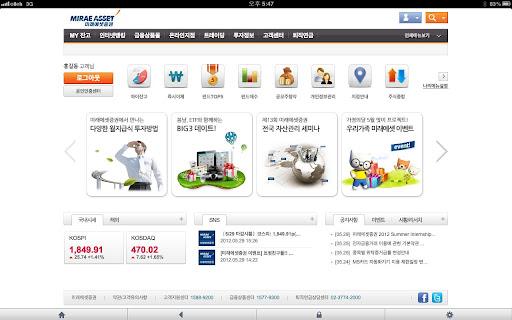 미래에셋증권 자산관리웹