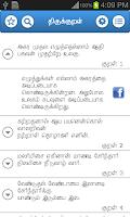 Screenshot of Thirukkural with meanings
