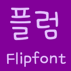 FBPlum Korean FlipFont icon