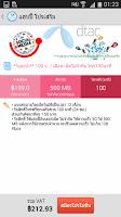 Screenshot of โปรเน็ตดีแทค โปรเน็ตdtac