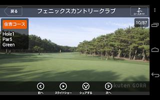 Screenshot of ゴルフ場予約・スコア管理・フォトギャラリー:楽天GORA