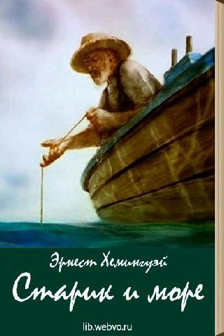 Старик и море Эрнест Хемингуэй