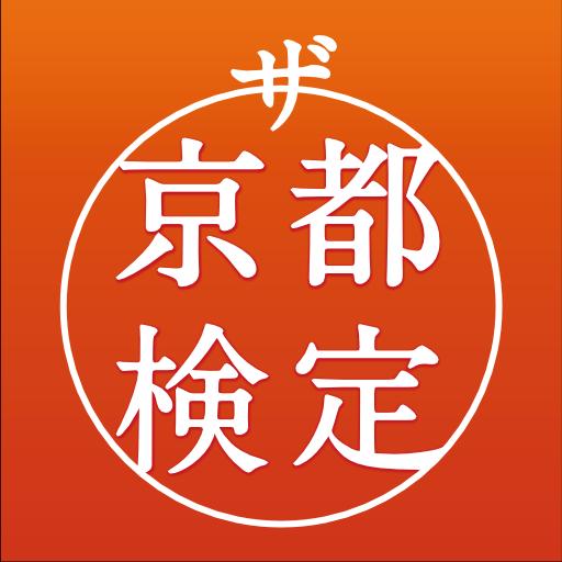 ザ・京都検定 教育 App LOGO-硬是要APP
