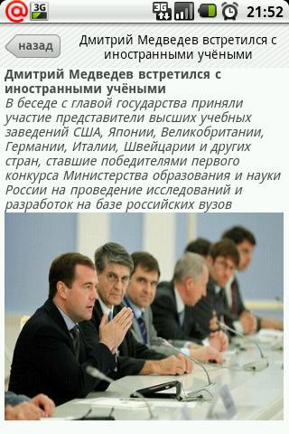 【免費新聞App】i-Russia-APP點子