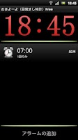 Screenshot of Okiyoyo (Alarm Clock) Free
