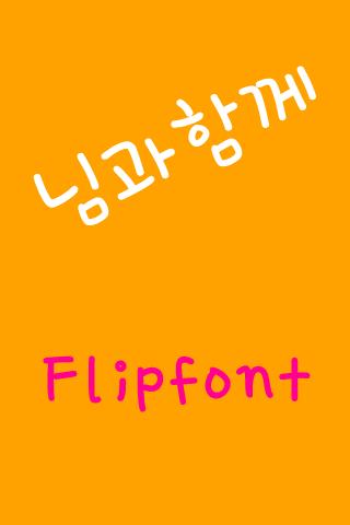 DXWithU™ Korean Flipfont