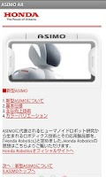 Screenshot of ASIMOとAR記念写真