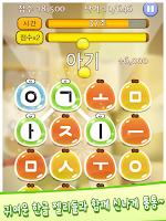 Screenshot of 한글통통 for Kakao