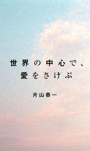 世界の中心で 愛をさけぶ 片山恭一