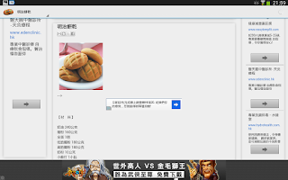 Screenshot of 餅乾食譜