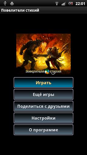 Повелители стихий - screenshot