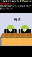Screenshot of 就職活動・転職 面接トレーナー