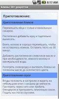 Screenshot of Блины: 50+ рецептов