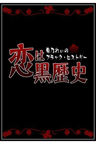 恋は黒歴史 ~春乃れぃのブラック・ヒストリー~