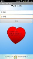 Screenshot of 평창 이름 궁합 테스트