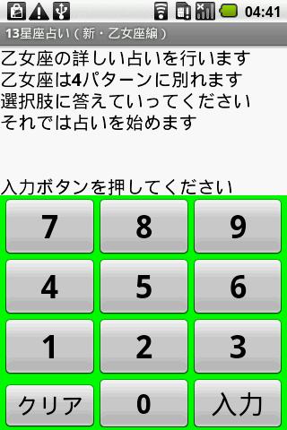 13星座占い(新・乙女座編)