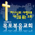 목포복음교회 icon