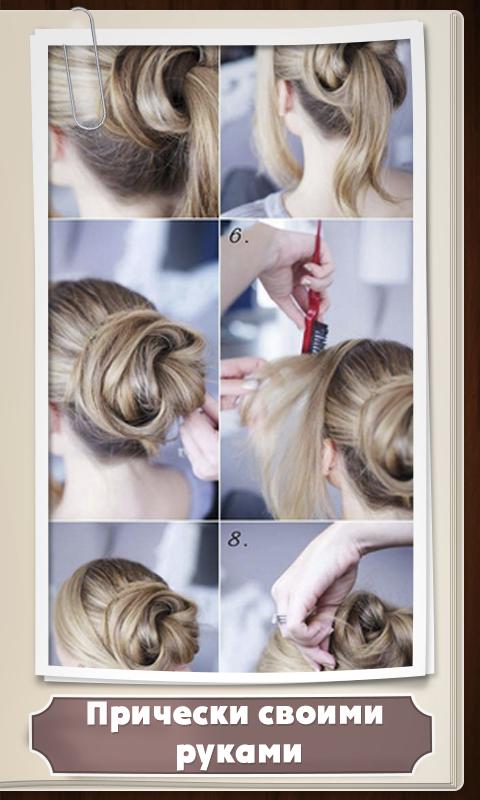 Играть делать причёски своими руками