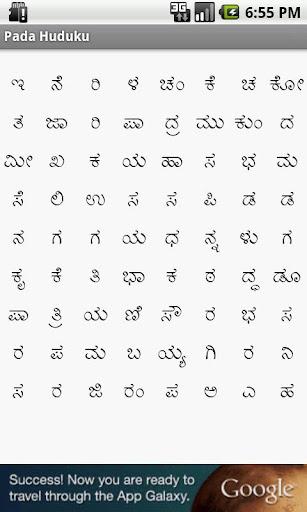 Kannada Word Search