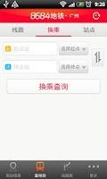 Screenshot of 8684地铁-全国地铁线路换乘查询