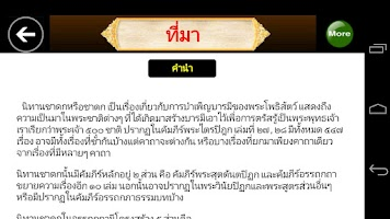 Screenshot of Jataka Tales in Thai