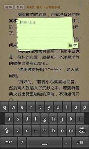 【免費書籍App】天一書閣Pad(簡體版)-APP點子