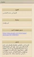 Screenshot of رسالتان في بدع المساجد
