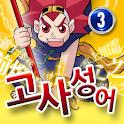 마법천자문 서당 고사성어 3 icon
