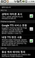 Screenshot of 똑소리(음성알림, 음성벨소리, 문자알림, 카톡알림)
