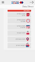 Screenshot of ישראכרט Isracard Businesses