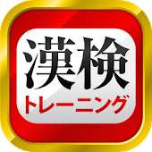 Download 漢字検定・漢検漢字トレーニング(無料版) APK to PC