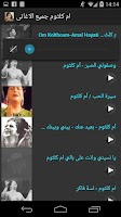 Screenshot of ام كلثوم جميع الاغانى