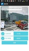 Screenshot of 隨街泊 EasyPark