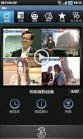 Screenshot of 3tv - by 3HK