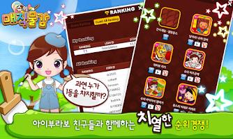 Screenshot of 슈의 매직물감