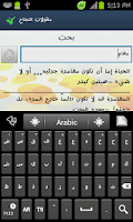 Screenshot of مقولات النجاح + Success Widget