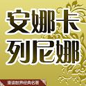 nanakanienina icon