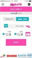 Screenshot of Hulyo-חוליו