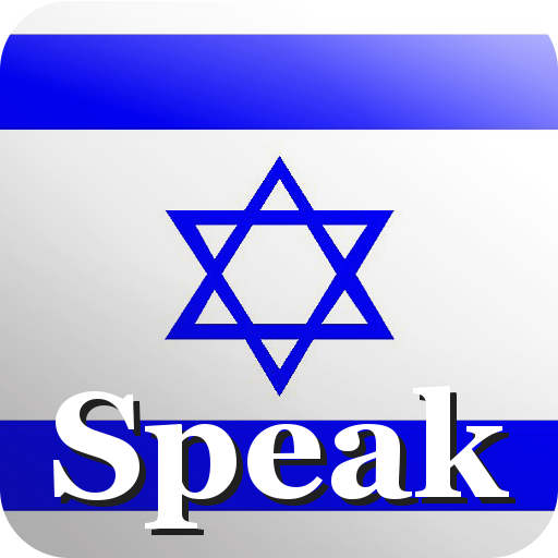 Speak Hebrew Free LOGO-APP點子