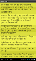 Screenshot of Hindi Kids Stories