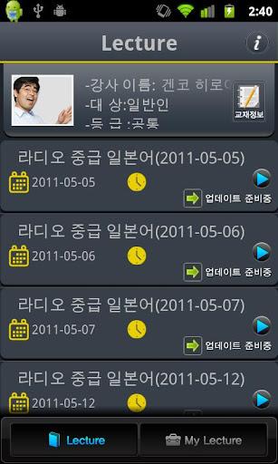 教育必備免費app推薦|EBS FM 중급일본어 (2011.5월호)線上免付費app下載|3C達人阿輝的APP