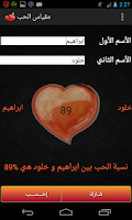 Screenshot of مقياس الحب