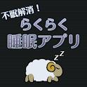 らくらく睡眠アプリ icon