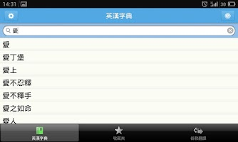 Screenshot of 英漢字典 EC Dictionary