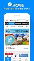 Screenshot of 쿠팡 - 소셜커머스, 쇼핑몰, 할인, 마트, 당일배송